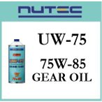 NUTEC/ニューテック ギアオイル UW-75 20L缶 化学合成(エステル系) 75W-85 送料無料