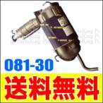 税込 送料無料 マフラー HST品番:081-30 ホンダ アクティバン HH3,HH4