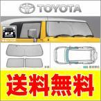 税込 送料無料 トヨタ純正 サンシェード 08202-35070 FJクルーザー GSJ15W