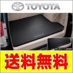 トヨタ純正 ラゲージソフトトレイ 08213-60285 ランクルプラド TRJ150W,GRJ150W,GRJ151W 送料無料