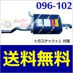マフラー キャリィトラック DA63T 096-102