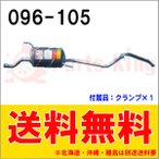 HST 辻鐵工所 マフラー 096-105 096-105