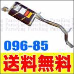 マフラー 096-85 Kei(ケイ) HN11S,HN21S (ターボ)