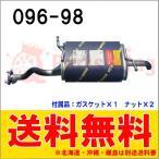 マフラー 096-98 スズキ キャリイトラック DA63T