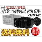 日産純正品 イグニッションコイル6本セット  C35 R34 WC34 数量限定