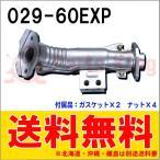 税込 送料無料 エキパイ ヴィヴィオ NA KK3 KK4  HST品番:029-60EXP ※純正同等/車検対応