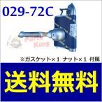 マフラー サンバー トラック TT1 TT2 TV1 TV2 029-72C