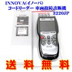 INNOVAコードリーダー3220JP 車両故障診断機 数量限り