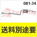 HSTマフラー 081-34 トゥディバン JW3-200.210(2WD 商用 AT車) 送料別途要 代引不可