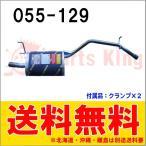 税込 送料無料 新品マフラー 200系ハイゼット 前期用 HST品番:055-129 ※純正同等/車検対応