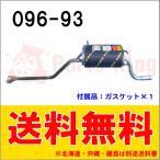 マフラー  エブリイターボ DA62V DA62W  096-93