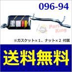 HSTマフラー 096-94 アルトラパン NA HE21S