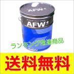 アイシン製 オートマオイル ワイドレンジ ATF6020 AFW+(プラス)オイル 送料無料