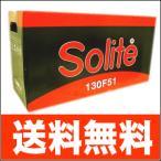 送料無料 SOLITE バッテリー 130F51 CMF (105F51/115F51/130F51互換)