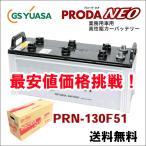 期間限定特別特価 クーポン使用で12399円に! 送料無料 PRN-130F51 GSユアサバッテリー プローダネオ