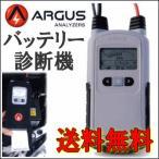 アーガス/ARGUS バッテリーアナライザー(バッテリーテスター) AA500P プリンター付き 送料無料