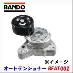 ステップワゴン RG1 BANDO製 オートテンショナー BFAT002 バンドー製  純正同等品 送料無料