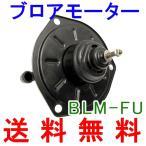 税込 送料無料 ブロアモーター BLM-FU キャンター 24V FE5#系