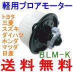 軽用ブロアモーター BLM-K 三菱、トヨタ、スズキ、ダイハツ、ホンダ、マツダ、日産 送料無料