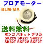ブロアモーター BLM-MA バネット SK22V,SK22T,SK82V,SK82T,SKF2V,SKF2T