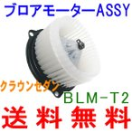 税込 送料無料 ブロアモーター BLM-T2 クラウンセダン GXS10,GXS12,TXS10,TSS10,GB12