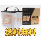 GSユアサ BV/ベーシックバリュー バッテリー BV-75D23R 送料無料