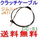 クラッチワイヤー (クラッチケーブル) CC-S1 ジムニー JA11