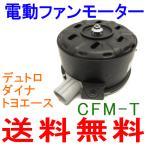 電動ファンモーター CFM-T 日野 デュトロ XZU,BU,XZC系 送料無料