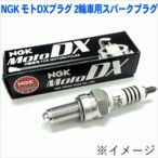 MT-09/SP MT-09 TRACER TRACER900ABS/GT XSR900ABS XSR900 ヤマハ CPR9EDX-9S  [97894] 3本 NGK MotoDXプラグ モト プラグ
