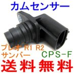 カムポジションセンサー CPS-F プレオバン RV1,RV2