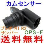 カムポジションセンサー CPS-F スバル R1  RJ1,RJ2