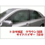 純正ドアバイザー4枚セット トヨタ18系クラウン (ゼロクラウン) 送料無料