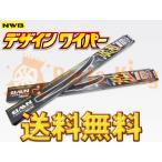 NWBデザインワイパー 2本セット マーチ AK12 BK12 BNK12 YK12