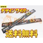 NWBデザインワイパー 2本セット ウィッシュ ANE10G ANE11W ZNE10G ZNE14G