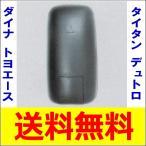日野 デュトロ XZU、BU、RZU、XKU、BZU、TRU系 サイドミラー左右 大東プレス製 純正同等 品番:DI266 送料無料