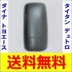 サイドミラー左右 大東プレス製 DI266 ダイナ 300〜400 純正同等
