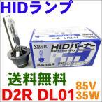 DL07(DL01) RAYBLIG HIDバーナー 純正交換タイプ