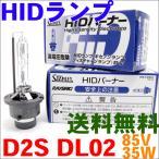 DL08(DL02) RAYBLIG HIDバーナー 純正交換タイプ