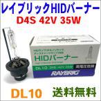 送料無料 DL10 RAYBRIG HID交換用バーナー D4S用 純正交換タイプ プロジェクターヘッドランプ バルブ