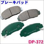 送料別途要 フロント用 ブレーキパッド オデッセイ,アコード/ワゴン,アコード/ビガ,ステップワゴン DP-372