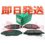送料別途要 フロント用 ブレーキパッド キューブ BZ11 BGZ11 YZ11 Z12 品番:DP-382