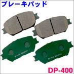 送料別途要 フロント用 ブレーキパッド アイシス,ウイッシュ,カムリ DP-400