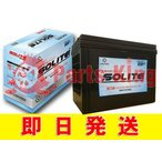 SOLITE 充電制御車用バッテリー 55B19L シビック ハイブリッド FD3 送料無料