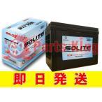 送料無料 税込 SOLITE 充電制御車用バッテリー 75B24L 日産 キューブ Z12