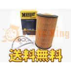 オイルエレメント HENGST製 E36 (3シリーズ)用 品番:E104HD43 送料無料