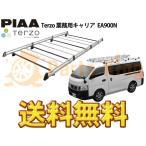 税込 送料無料 TERZO 業務用キャリア EA900N NV350 キャラバン 標準ルーフ用