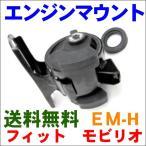 エンジンマウント EM-H モビリオ GB1,GB2