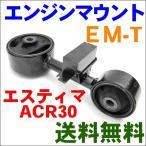 エンジンマウント EM-T エスティマ ACR30