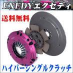 送料無料 ホンダ シビック EG6 EK4 EK9 エクセディ,EXEDYハイパーシングルクラッチ HH02SD