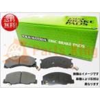 税込 送料無料 日本製 フロント用 ブレーキパッド パジェロ V65W V75W 品番:MN-361